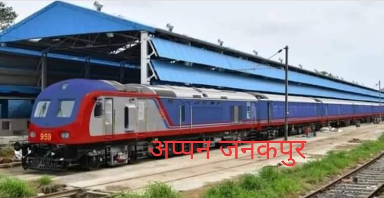जयनगर-जनकपुर रेल भोलि जनकपुर आउने,हेर्नेको घुइँचो