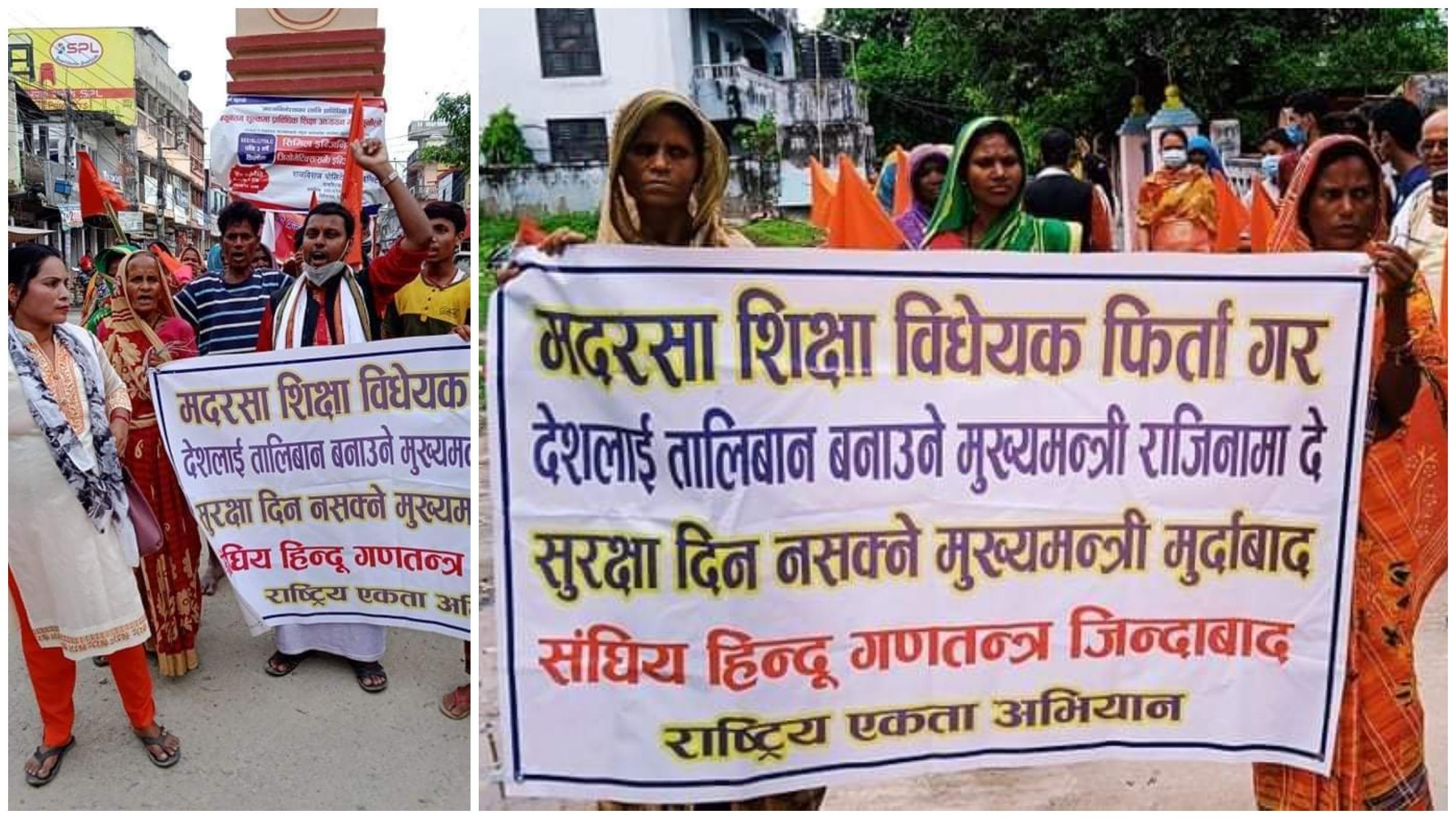 'मदरसा शिक्षा विधेयक' फिर्ताको माग गर्दै मुख्यमन्त्री राउतविरुद्ध प्रदर्शन !
